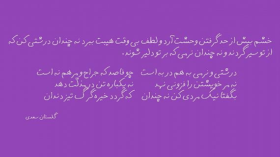 Sample Text , Parvaz Font.png