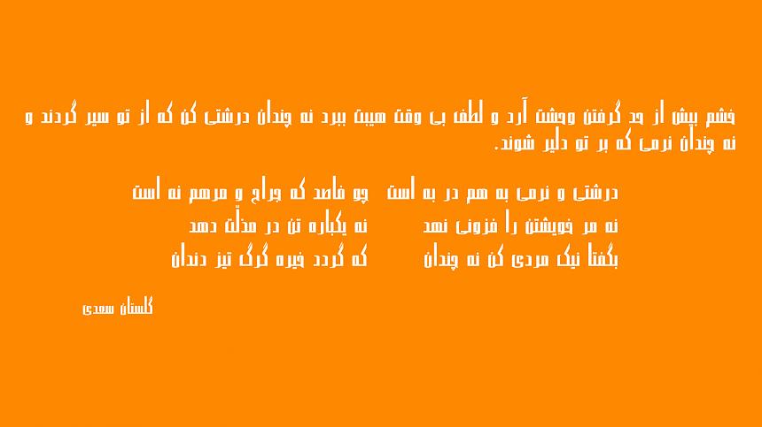نمونه متن با فونت W Hadi