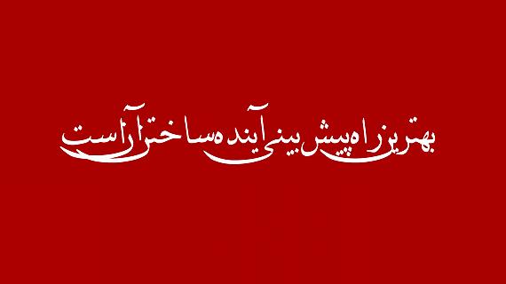 Sample Text ,  Naskh3 Font.png
