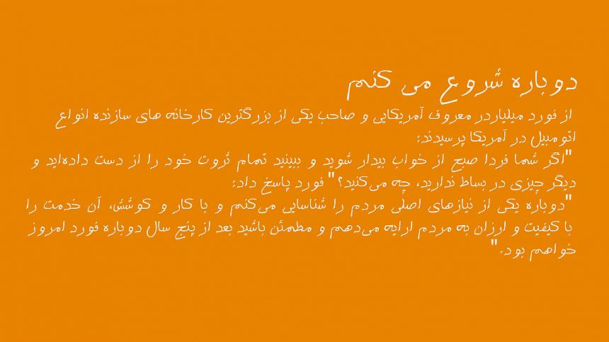 نمونه متن با فونت B Setareh - پیش نمایش فونت