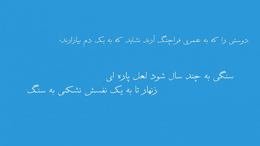 نمونه متن با فونت B Hamid - پیش نمایش فونت