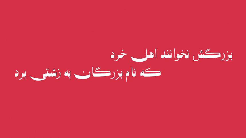 نمونه متن با فونت B Arash - پیش نمایش فونت