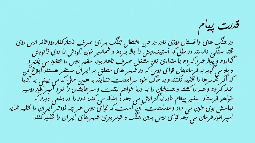 نمونه متن با فونت Mj Farsi Simple Normal - پیش نمایش فونت