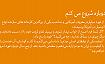 نمونه متن با فونت Bahij Palatino Arabic - پیش نمایش فونت