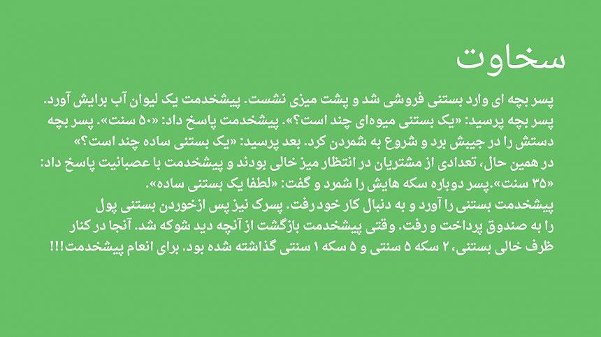 نمونه متن با فونت Bahij Droid Naskh - پیش نمایش فونت