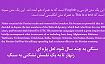 نمونه متن با فونت Bahij Nazanin - پیش نمایش فونت