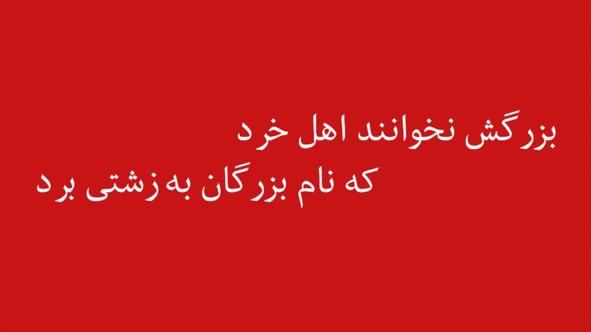 نمونه متن با فونت Bahij Nassim - پیش نمایش فونت