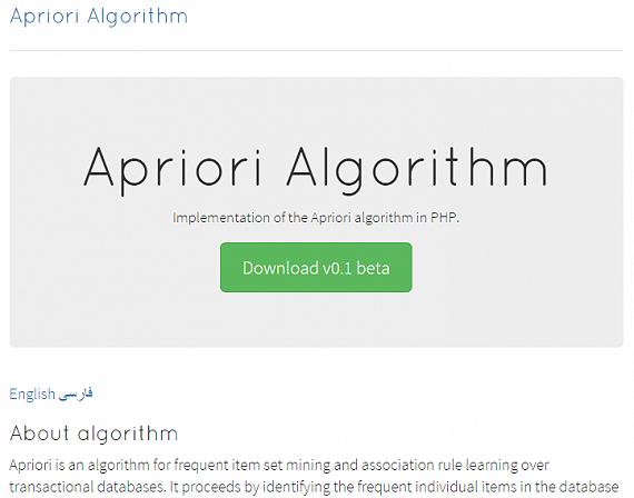 صفحه اصلی پروژه - پیاده سازی الگوریتم Apriori داده کاوی به زبان PHP