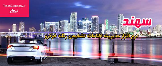 Sahand.png