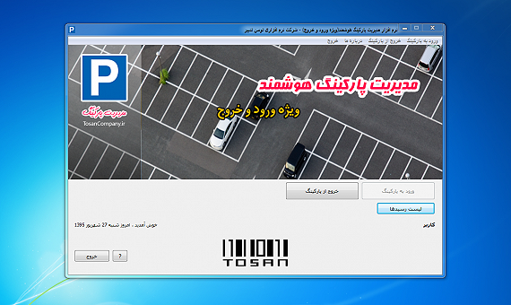 Parking-software (1).png