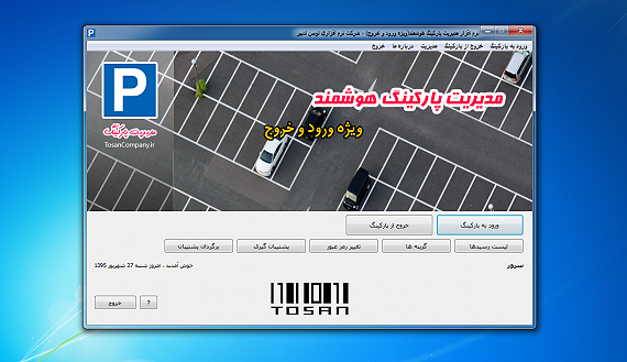 Parking-software.png