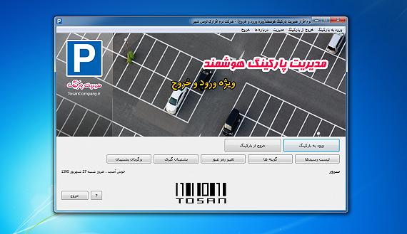 Parking-software.png