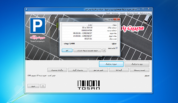 Parking-software (6).png