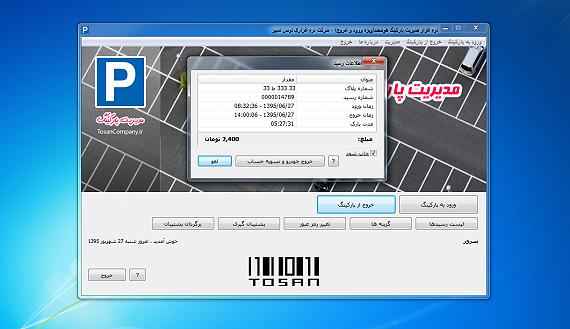 Parking-software (6).png