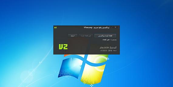 V2proxy.png