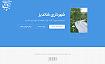 صفحه مدیریت پارکینگ شهرداری شاندیز