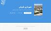 صفحه مدیریت پارکینگ شهرداری قوچان