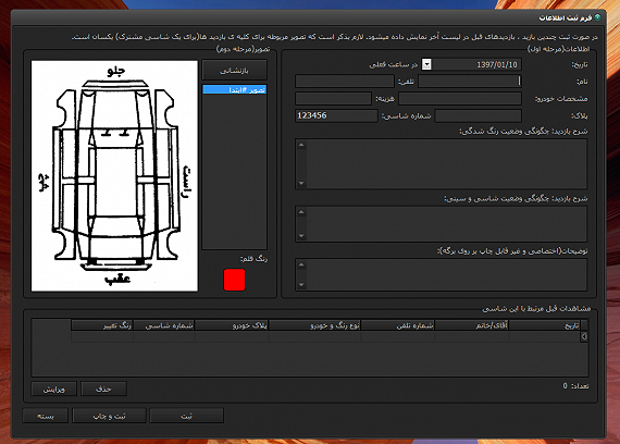 Sahand Insert Form.png